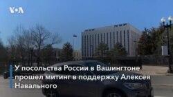 В США потребовали освобождения Навального