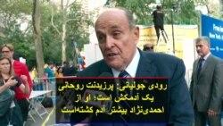 رودی جولیانی: پرزیدنت روحانی یک آدمکش است؛ او از احمدینژاد بیشتر آدم کشته است