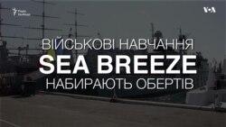 Військові навчання Sea Breeze набирають обертів. Відео