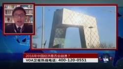 时事大家谈: 2016年中国经济是否会崩溃?
