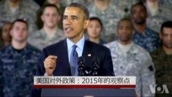 2015年美国对外政策看点