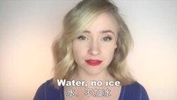 OMG!美语 Water,no Ice!