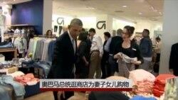 奥巴马总统逛商店为妻女买衣服