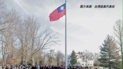 美国务院:台在美升旗不符美政策
