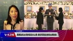VOA连线(樊冬宁):黑鹰坠机台湾参谋总长公祭 美空军现役准将出席致意
