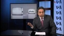 صفحه آخر، ۲۰ فوریه: سامان نسیم، حمید رسایی، مهرداد بذرپاش