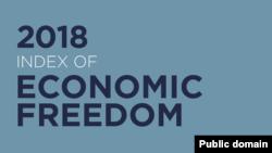 """Зі звіту """"Індекс економічних свобод 2018"""" центру The Heritage Foundation"""