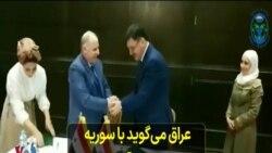 عراق میگوید با سوریه بر سر آب به توافق رسیده است