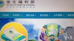 台湾参加世卫大会资格罩阴影