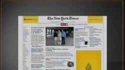 美国五大报头条新闻 (2013年8月20日)