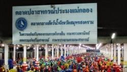 ထိုင္း Samut Songkhram ခ႐ိုင္ ငါးေစ်း ျမန္မာငါးမ်ားေရာင္းခ်ခြင့္ယာယီပိတ္မည္