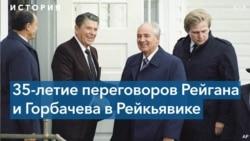 Рейкьявик: 35 лет спустя