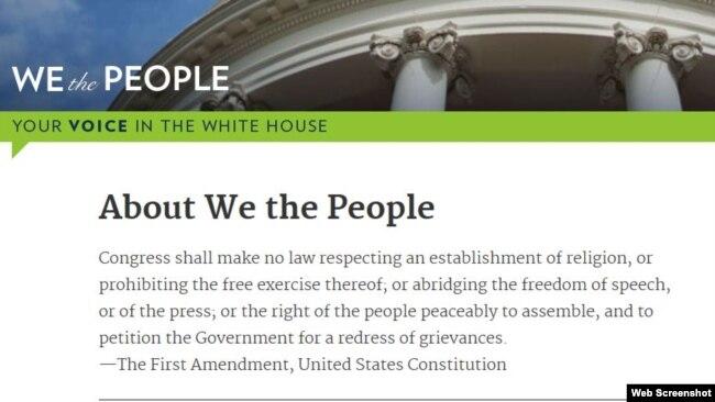 白宫请愿网站的具体规定