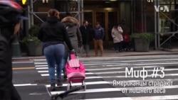Миф об избыточном весе американцев