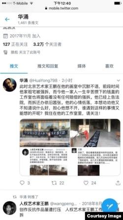 人权艺术家华涌推文关注面临强拆的原北京宋庄画家王鹏的画室。(推特截图)