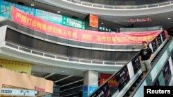 资料照:中国深圳一家电子产品商场挂起横幅宣传保护知识产权。(2019年8月9日)