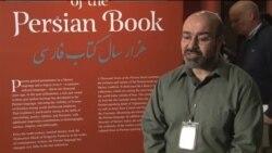 نمایشگاه هزار سال کتاب فارسی