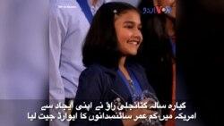 گیارہ سالہ طالبہ نے ینگ سائنٹسٹ ایوارڈ جیت لیا
