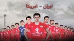 مسابقات دوستانه تیم های ملی والیبال ایران و آمریکا