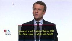 تظاهرات جلیقه زردهای فرانسه برای بیست و هشتمین شنبه متوالی در پاریس برگزار شد