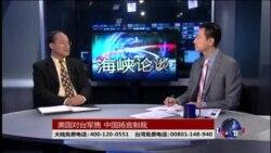 VOA卫视(2015年12月20日 第二小时节目 海峡论谈完整版)
