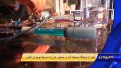 یو افغان ځوان د اوبو د پاکولو او د تودوخې د درجې د معلومولو دستګاه اختراع کړه