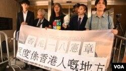 香港5宗司法覆核一地两检在高等法院进行知识聆讯。 (美国之音 汤惠芸拍摄)