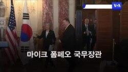 """""""비핵화 하면 북한 번영 위해 협력 준비"""""""