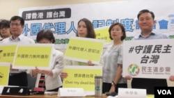 台湾执政党民进党立委2019年6月17号召开记者会推动外国代理人登记制度立法 (美国之音张永泰拍摄)