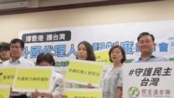 台湾执政党民进党立委将推动外国代理人登记制度立法