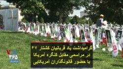 گرامیداشت یاد قربانیان کشتار ۶۷ در مراسمی مقابل کنگره آمریکا با حضور قانونگذاران آمریکایی