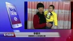 VOA连线(李爱杰):张海涛之妻遭娘家人殴打,亲情爱情如何选择?