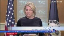 واکنش وزارت خارجه آمریکا به مرگ یکی از دراویش در بازداشت