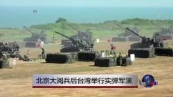 北京大阅兵后台湾举行实弹军演
