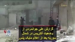 گزارش علی جوانمردی از وضعیت آتشبس در شمال سوریه بعد از اعلام مایک پنس