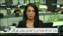 گزارش مهتاب وحیدی راد از حواشی دیدار رهبر جمهوری اسلامی و اعضای مجلس خبرگان