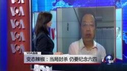 VOA连线:变态辣椒:当局封杀我,仍要纪念六四
