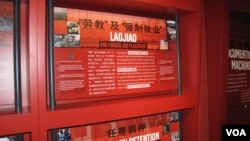 人權活動人士吳弘達在華盛頓開辦的勞改博物館中有關中國勞教制度的展示。 (美國之音王南拍攝)