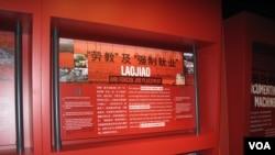 人权活动人士吴弘达在华盛顿开办的劳改博物馆中有关中国劳教制度的展示。(美国之音王南拍摄)