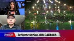 海峡论谈:如何避免六四天安门悲剧在香港重演?