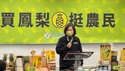 台湾新国安团队上任 迎来凤梨被禁难题