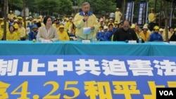 台湾法轮功学会要求中国政府停止迫害人权记者会 (美国之音张永泰拍摄)
