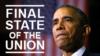 Обама представить своє бачення майбутнього США
