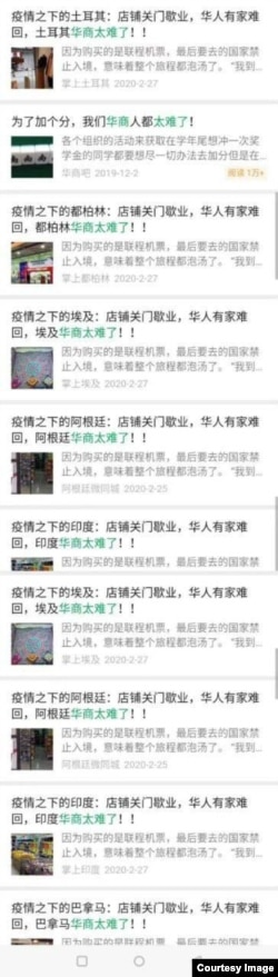 海外華人社交媒體關於新冠肺炎疫情的貼文截屏 (沈伯洋提供)