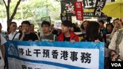 香港多個團體和政黨遊行示威要求張德江傾聽港人民意(美國之音海彥拍攝)