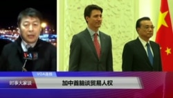 VOA连线(叶兵):加中首脑谈贸易人权