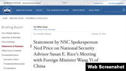白宫新闻办公室发布关于美国国家安全顾问赖斯(Susan Rice)星期三在白宫会见中国外长王毅的声明(白宫网站截图)