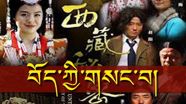 Tibet's Secrets: a historical TV miniseries short on history