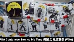 一系列政治人物撐傘漫畫組成的「獅子傘莊」