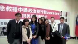 王炳章、彭明女儿在台湾立法院出席听证会